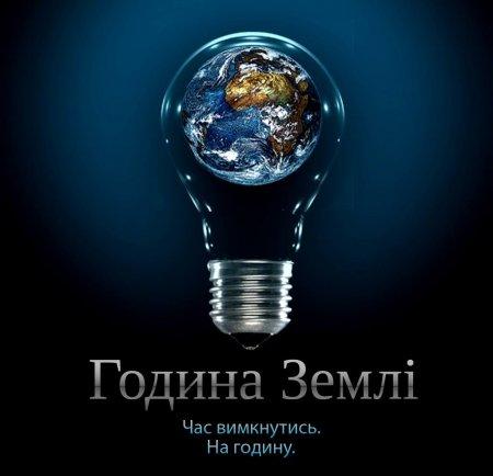 Наш внесок у годину Землі
