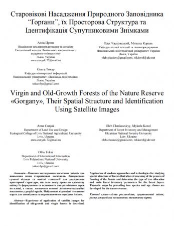 """Старовікові насадження природного заповідника """"Ґорґани"""", їх просторова структура та ідентифікація супутниковими знімками"""