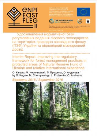Удосконалення нормативної бази регулювання ведення лісового господарства на територіях природно-заповідного фонду (ПЗФ) України та відповідний міжнародний досвід