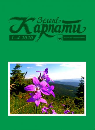 «Зелені Карпати» 1-4 (64-67), 2020