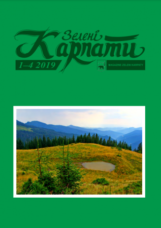 Зелені Карпати 1-4 (60-63), 2019