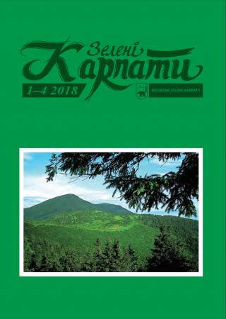«Зелені Карпати» 1-4 (56-59), 2018